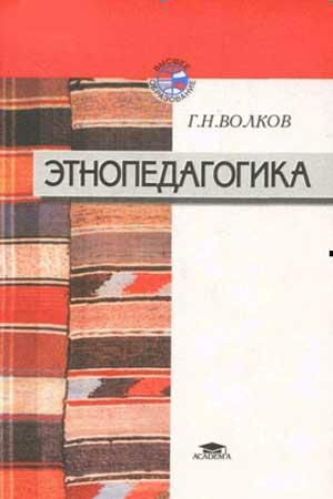 Этнопедагогика. Волков Геннадий Никандрович