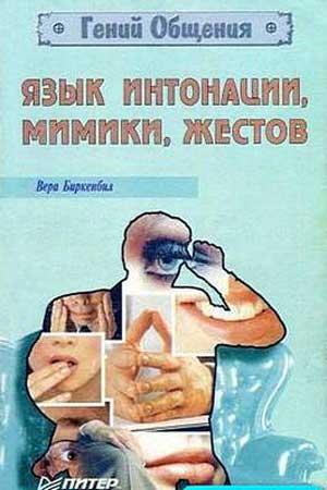 Книга язык жестов