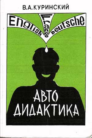 Автодидактика. Валерий Куринский.
