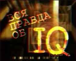 Вся правда об IQ